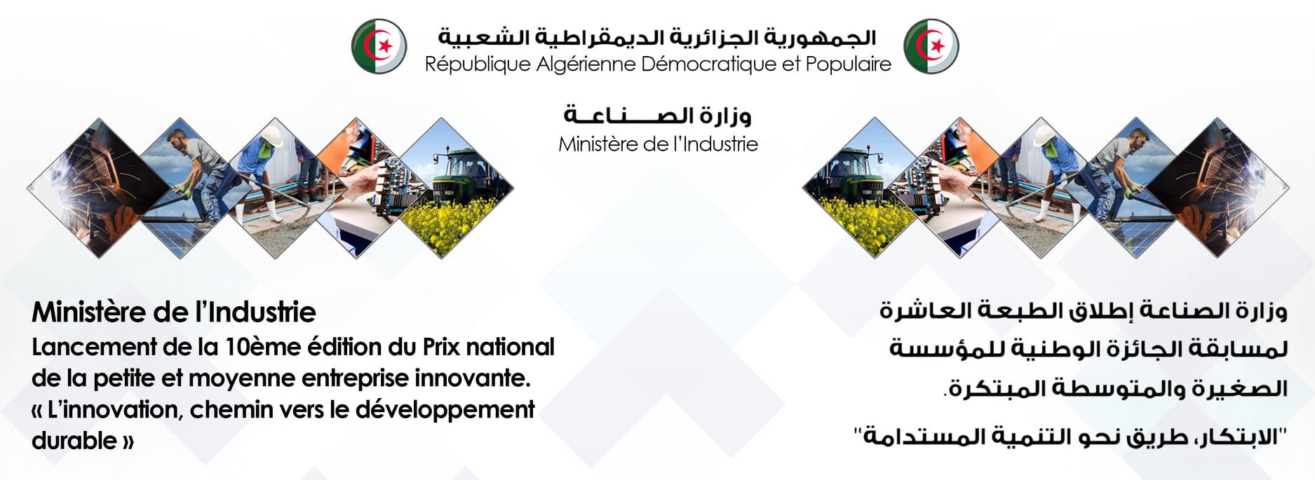 وزارة الصناعة الجزائرية
